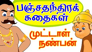 Panchatantra Tales in Tamil - The Foolish Friend
