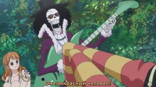 Песня Брука - Некомамуши (рус.саб) One Piece Ван Пис