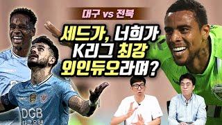 [K리그 프리뷰]세드가, 너희가 K리그 최강 외인듀오라며? (f.숨은썰찾기)