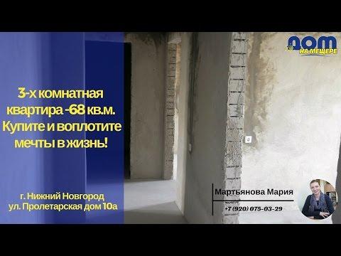 Нижний Новгород Недвижимость. МОРИС - Портал по