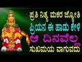 ಪ್ರತಿ ನಿತ್ಯ ಮಕರ ಜ್ಯೋತಿ ಪ್ರಿಯನ ಈ ಹಾಡು ಕೇಳಿ ಆ ದಿನವೆಲ್ಲ ಸುಖಮಯ ವಾಗುವದು   Jayasindoor Bhakti Geetha