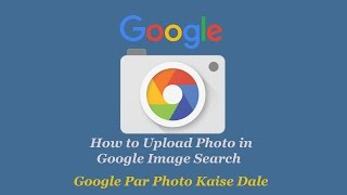 How to Upload Photo in Google Image Search, Google Par photo kaise dale
