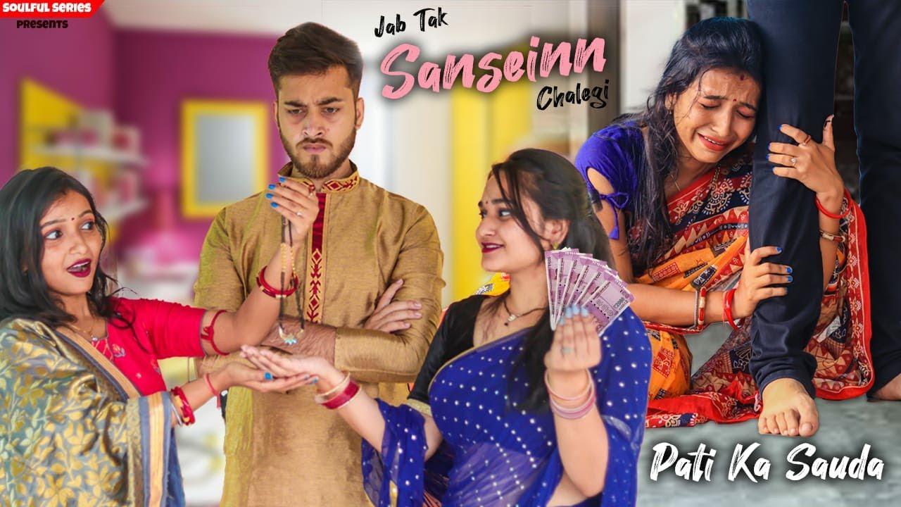 Jab Tak Sansein Chalegi | Pati Ka Sauda | Greedy Wife | Husband Wife Vs Boss Story | Soulful Series