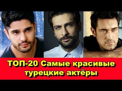 Самые красивые турецкие актёры. Топ-20. / The most beautiful Turkish actors. TOP- 20
