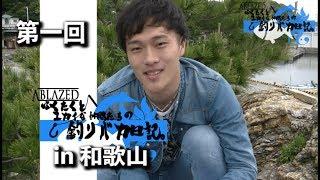 ABLAZED 釣り動画始めました! 第1回は和歌山県和歌山市田浦漁港です! ...