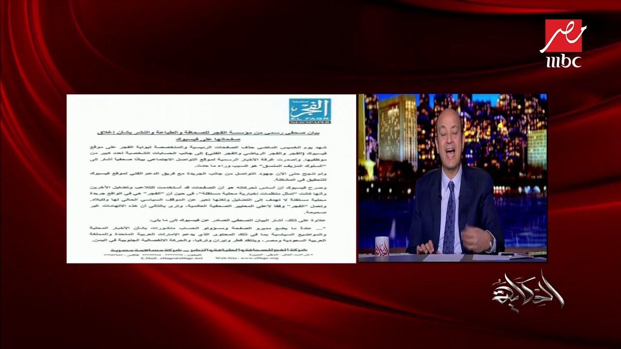 مطالبا بتدخل وزير الاتصالات عمرو أديب يتعجب من قرار فيس بوك