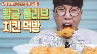 식욕억제영상!(맛있게 먹는데 맛없어보이는 이유는 뭘까...)BBQ 올리브후라이드 치킨 먹방 ★임다★