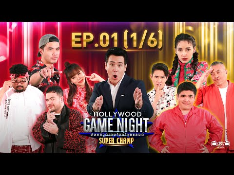 Hollywood Game Night Thailand Super Champ   EP.1(1/6)   06.02.64