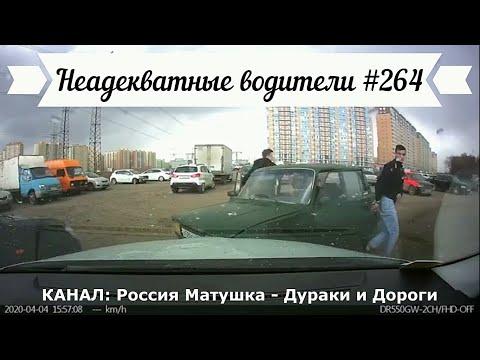 Неадекватные водители! Быдло на дороге! Подборка №264! Road Rage Compilation On Dashcam!