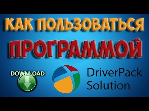 DriverPack Solution  -