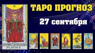 ✨ Карта дня ✨ Таро прогноз на завтра 27 сентябр...