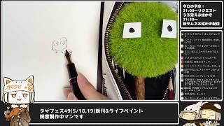 [LIVE] リクエストお絵かき→新しい配信サムネ描く(お絵かき/ゲーム用)