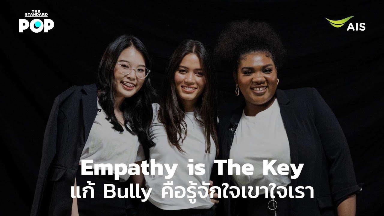 Empathy is The Key แก้ Bully คือรู้จักใจเขาใจเรา