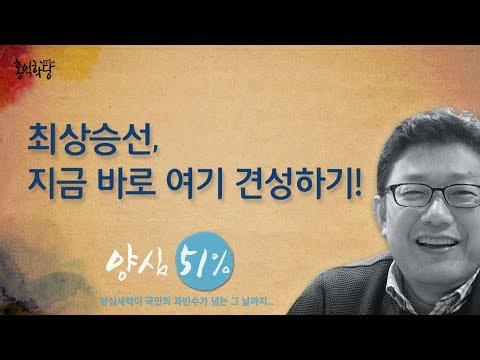 [홍익학당] 최상승선, 지금 바로 견성하기!(170601)_A487