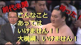 嘉風勝利、敗北した白鵬が『待った』これはダメ、見苦しすぎる!藤井ア...