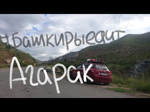 Башкиры едут. Агарак, Армения 2018