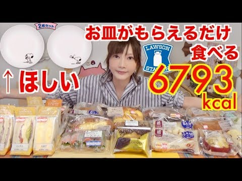 【MUKBANG】 To Get The Snoopy Dish From Lawson, How Much Do We Need To Eat! 6793kcal [CC Available]