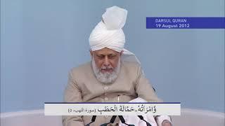 Darsul Qur'an Quotes | Hazrat Khalifatul-Masih V (aba) | #Ramadan2021