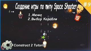 9. Создание игры по типу Space Shooter (Меню & Выбор корабля) Construct 2 Tutorial