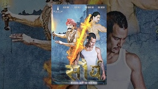 SAURYA | Official Nepali Full HD Movie | Rajesh Hamal, Saugat Malla, Hema Shrestha