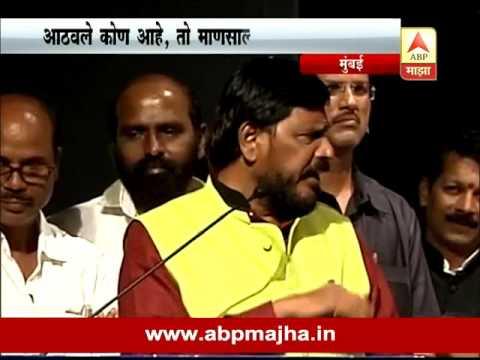 मुंबई : आठवले बाबासाहेबांचे ढाण्या वाघ : मुख्यमंत्री