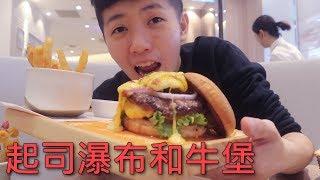 [chu吃] 讓人崩潰的起司瀑布和牛堡 , WOOSA 屋莎鬆餅屋