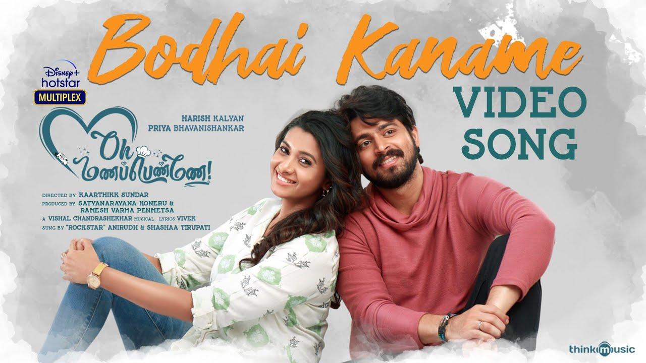 Bodhai Kaname Video Song | Oh Manapenne | Anirudh | Shashaa | Harish Kalyan | Priya Bhavanishankar