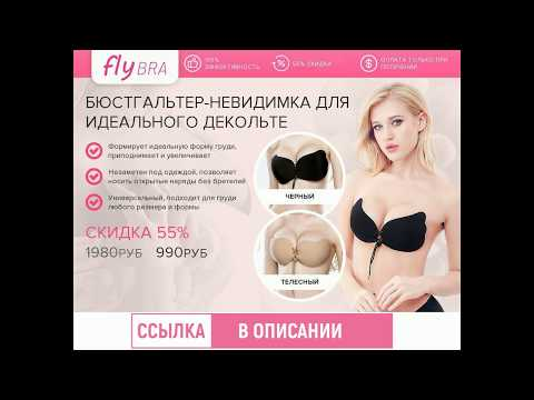 fly bra official