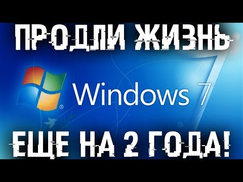 Продлеваем жизнь Windows 7!  Включаем продление поддержки еще на 3 года!