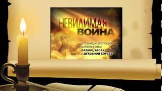 Духовная война  Пророческое ведение от Господа