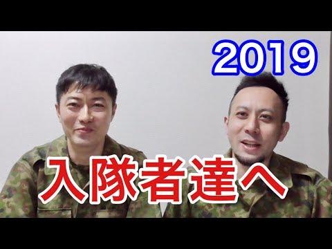 入隊者へ捧ぐ〜最後のメッセージ〜2019