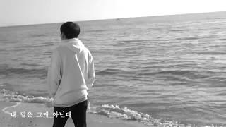 [MV] Jay Kim(제이킴) - 경포대 (Gyeongpodae)