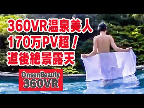 再生回数150万超え!絶景露天風呂!360VR温泉美人 #5 愛媛県奥道後 壱湯の守 360VR Video Japan's hot springs Bathing Japanese Beauty