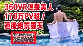 Popular Videos - 温泉美人