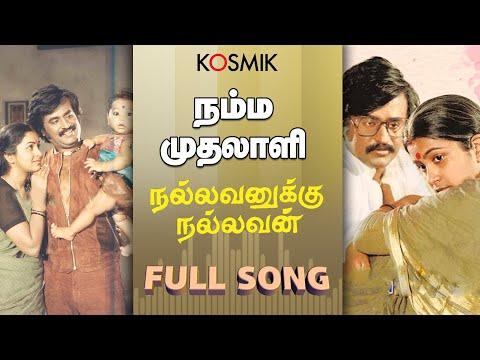 Namba Mudhalali - Nallavanuku Nallavan