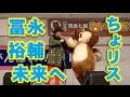 冨永裕輔ライブ・「未来へ」 with ちょリス(Choris)!!福岡駅伝!!