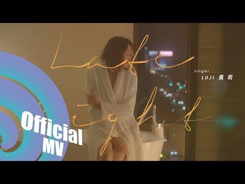 Late Night - 黃莉Luji|Official Music Video