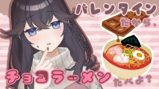 [LIVE] バレンタインだからチョコラーメン食べよ?【もぐもぐバイノーラル】