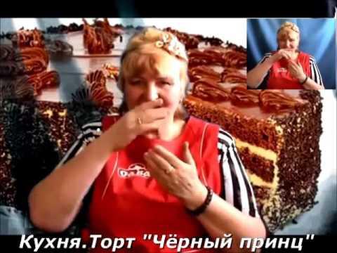Рецепт Кухня Торт