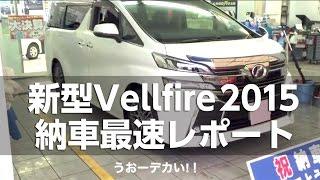 本日納車!ヴェルファイア新型2015の全貌を動画レポート!