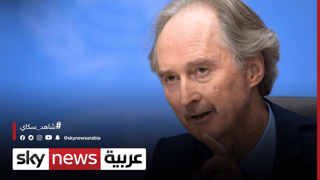 سوريا.. بيدرسن: ليس هناك توافق بشأن موعد الجولة المقبلة  - نشر قبل 4 ساعة
