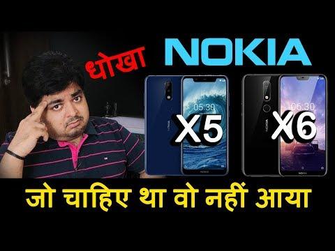 Nokia X6 & X5 धोखा - जो चाहिए था वो नहीं आया