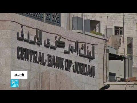 الأردن في المرتبة الثالثة كأكبر دولة مقترضة من البنك الدولي في 2019  - نشر قبل 3 ساعة