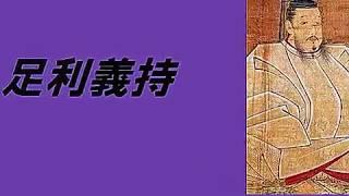 室町幕府の歴代征夷大将軍 足利尊氏 足利義詮 足利義満 足利義持 足利義...