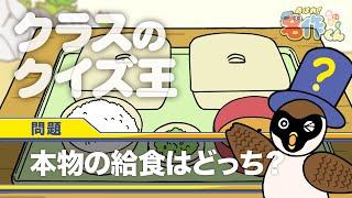 あはれ!名作くん 第15話「クラスのクイズ王」 thumbnail