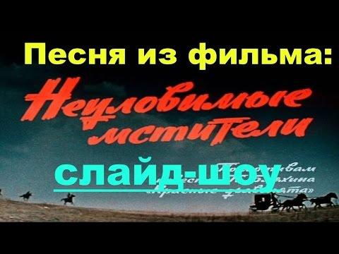 Корона Российской империи или снова неуловимые песня из фильма. Слайд-шоу.