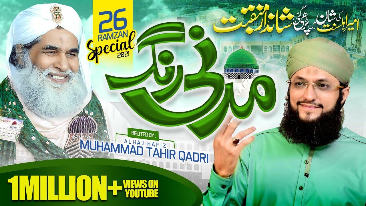 Download Madani Rang Main Rang Jao   New Manqabat e Attar 2021   Hafiz Tahir Qadri