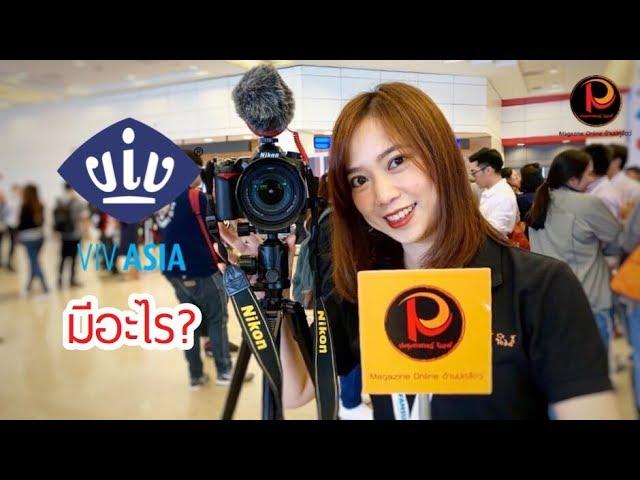 (รีวิว) VIV Asia 2019 มีอะไรต้องไปดู...Let's Go