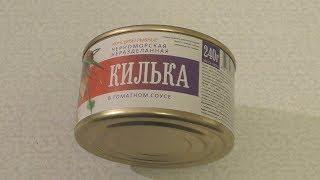 Килька черноморская неразделанная в томатном соусе(Фортуна) - консервный обзор