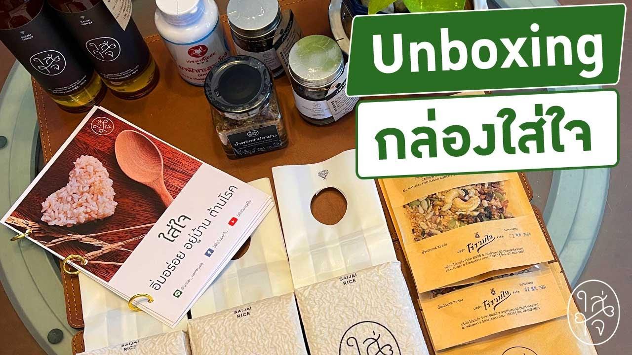 Unboxing กล่องใส่ใจ อิ่มอร่อย อยู่บ้าน ต้านโรค